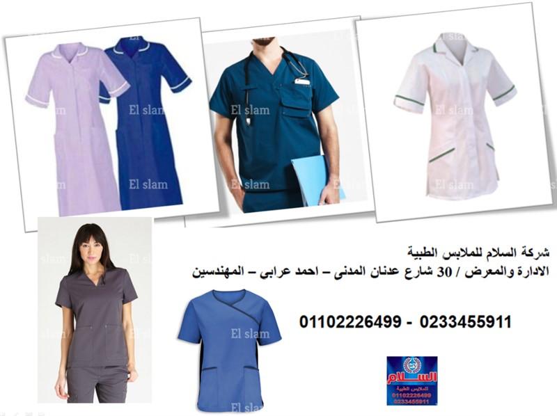الزى الطبي - ملابس طبية ( شركة السلام للملابس الطبية 01102226499 )  527133897
