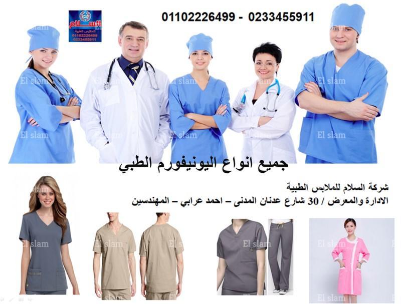الزى المخصص لإجراء العمليات ( السلام للملابس الطبية 01102226499 )   978390325