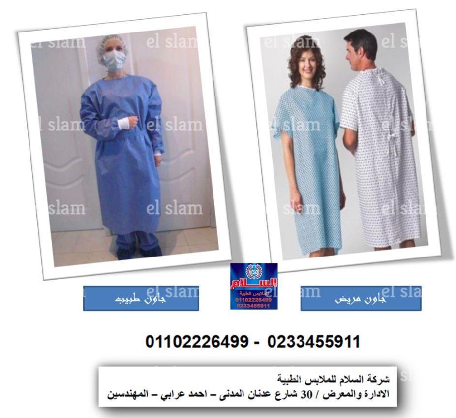 اماكن تصنيع يونيفورم طبى ( السلام للملابس الطبية 01102226499 )   437156320
