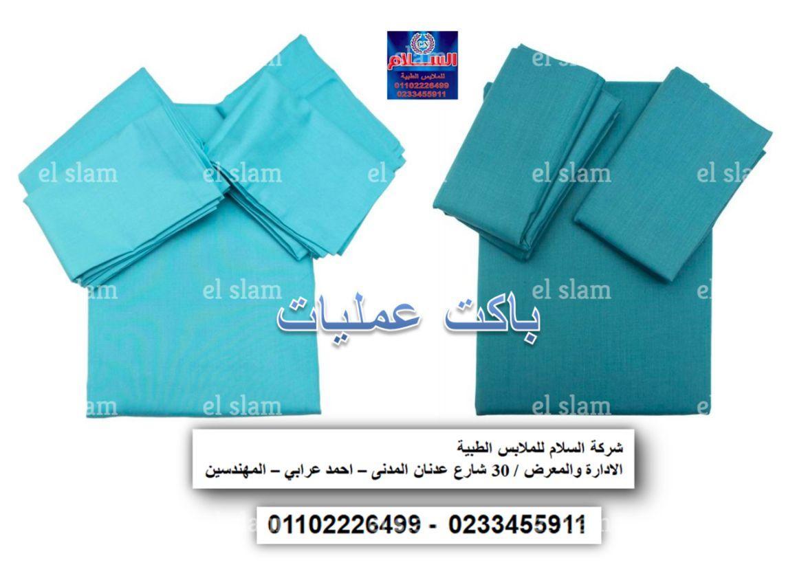 الزى الطبي - ملابس طبية ( شركة السلام للملابس الطبية 01102226499 )  524837229
