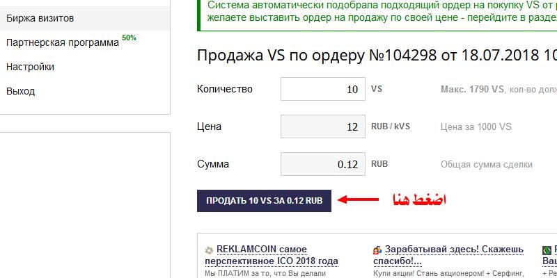شرح بالصور لاقوى المواقع الروسية للربح 549527449
