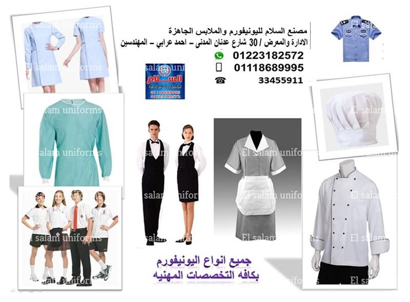 زي موحد للشركات (شركة السلام لليونيفورم ) 118144724