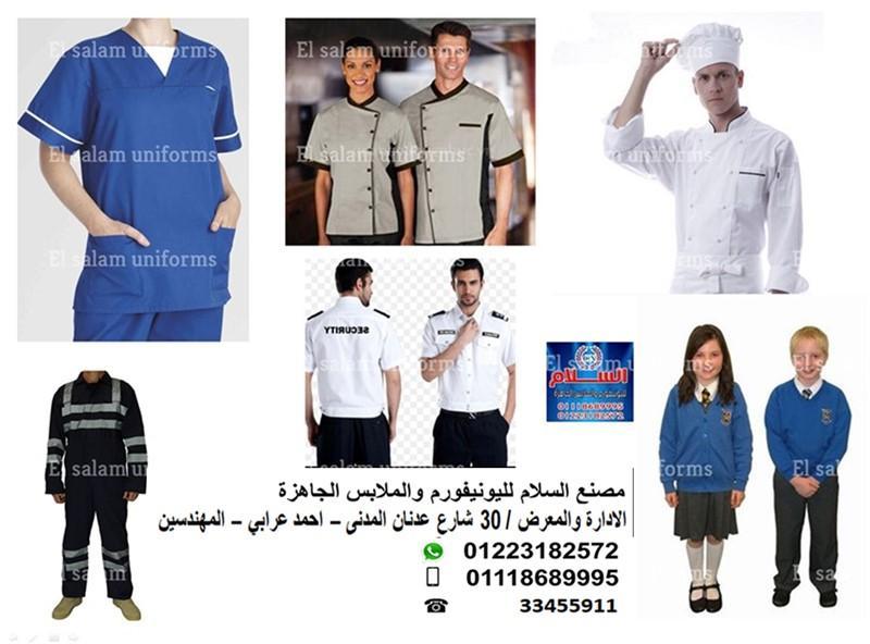 زي موحد للشركات (شركة السلام لليونيفورم ) 249526163