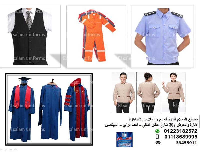 مكاتب تصنيع اليونيفورم ( شركة السلام لليونيفورم  )  731061635
