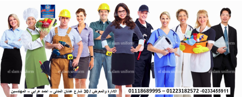 مكاتب تصنيع اليونيفورم ( شركة السلام لليونيفورم  )  817930831