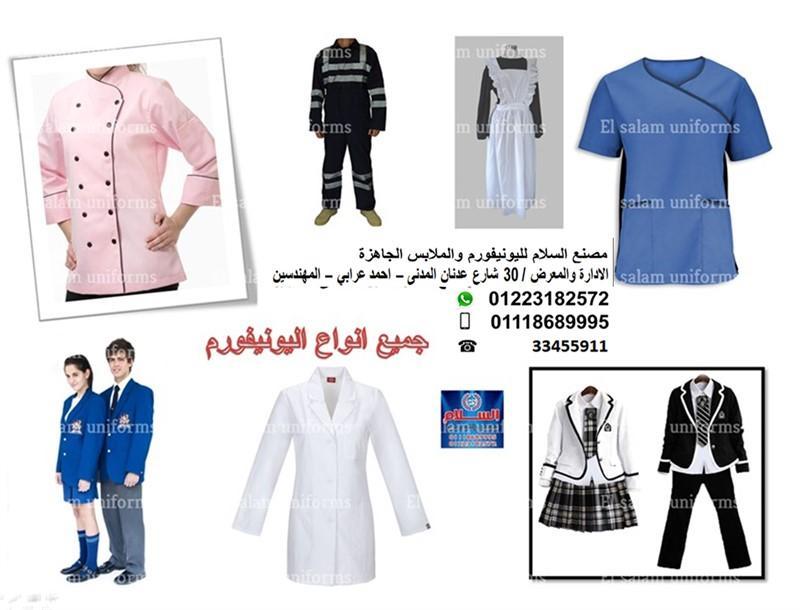 زي موحد - شركات يونيفورم ( شركة السلام لليونيفورم 01223182572 )  996704615
