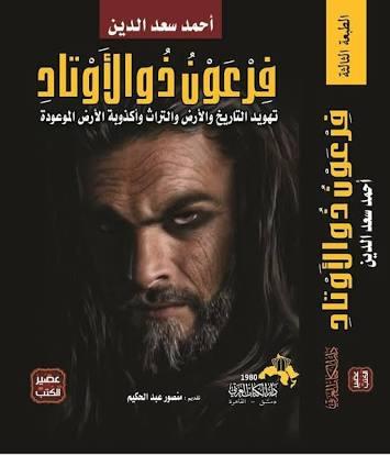 كتاب فرعون ذو الأوتاد للكاتب أحمد سعد الدين 785847694