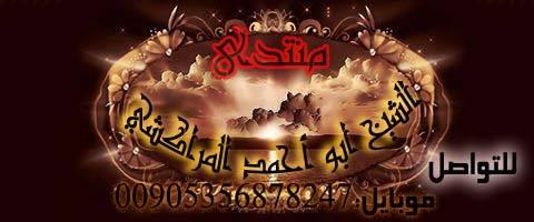 الشيخ الروحاني أبوأحمدالمراكشي