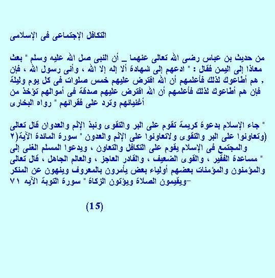 """من الفقة الاسلامى الكتاب الثالث فى احكام الزكاة (زكاة الفطر) للشيخ سامى محمود"""" 134075011"""