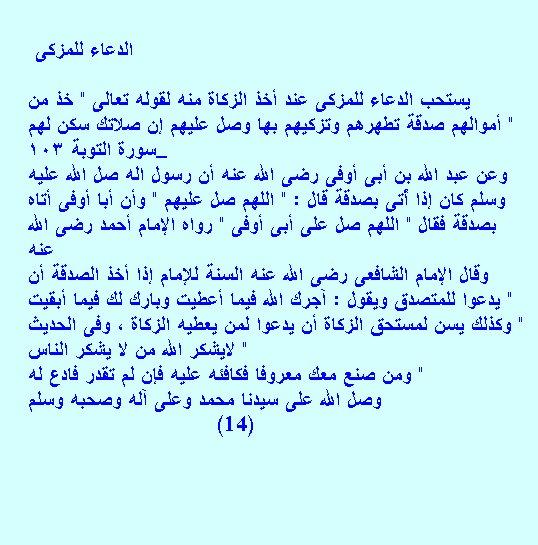 """من الفقة الاسلامى الكتاب الثالث فى احكام الزكاة (زكاة الفطر) للشيخ سامى محمود"""" 284674969"""