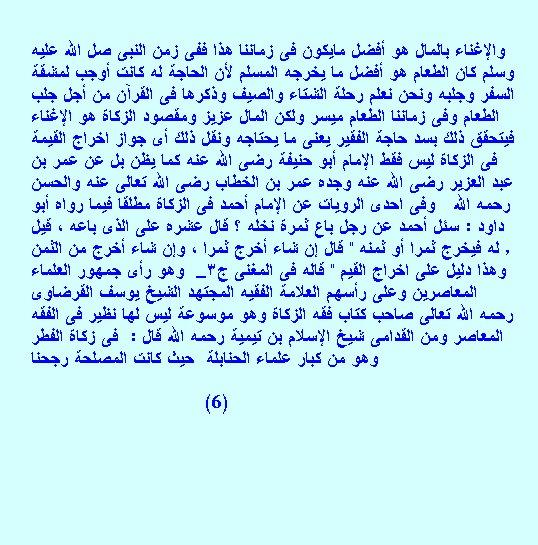"""من الفقة الاسلامى الكتاب الثالث فى احكام الزكاة (زكاة الفطر) للشيخ سامى محمود"""" 360997382"""