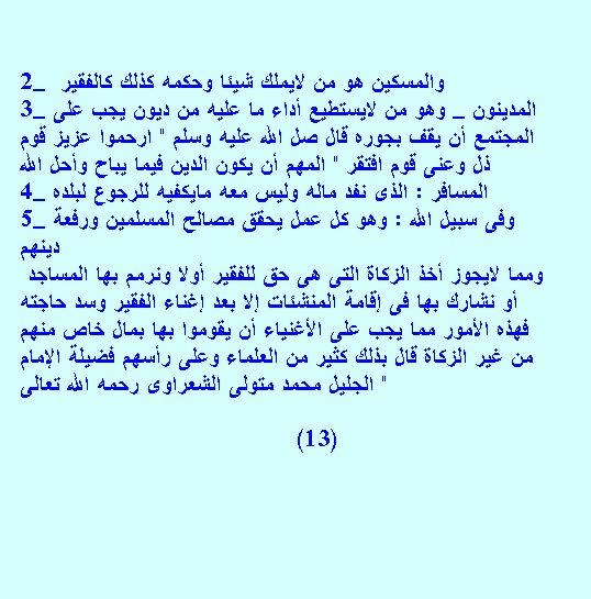 """من الفقة الاسلامى الكتاب الثالث فى احكام الزكاة (زكاة الفطر) للشيخ سامى محمود"""" 464963413"""