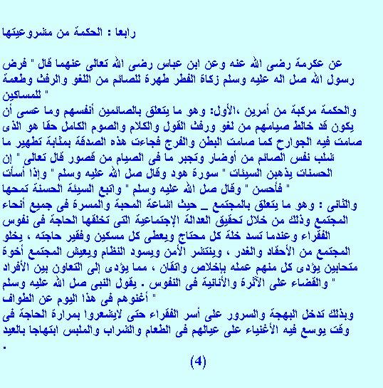 """من الفقة الاسلامى الكتاب الثالث فى احكام الزكاة (زكاة الفطر) للشيخ سامى محمود"""" 667733936"""