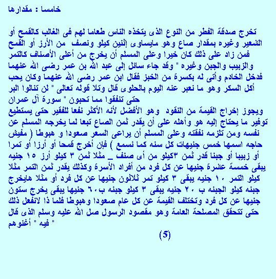 """من الفقة الاسلامى الكتاب الثالث فى احكام الزكاة (زكاة الفطر) للشيخ سامى محمود"""" 906608636"""