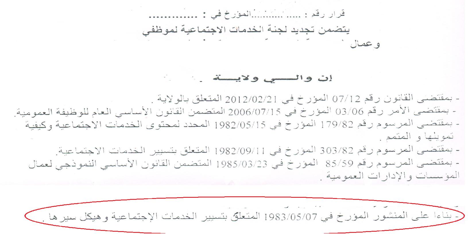 طلب المنشور المؤرخ في 07/05/1983 المتعلق بتسيير الخدمات الإجتماعية  959553373