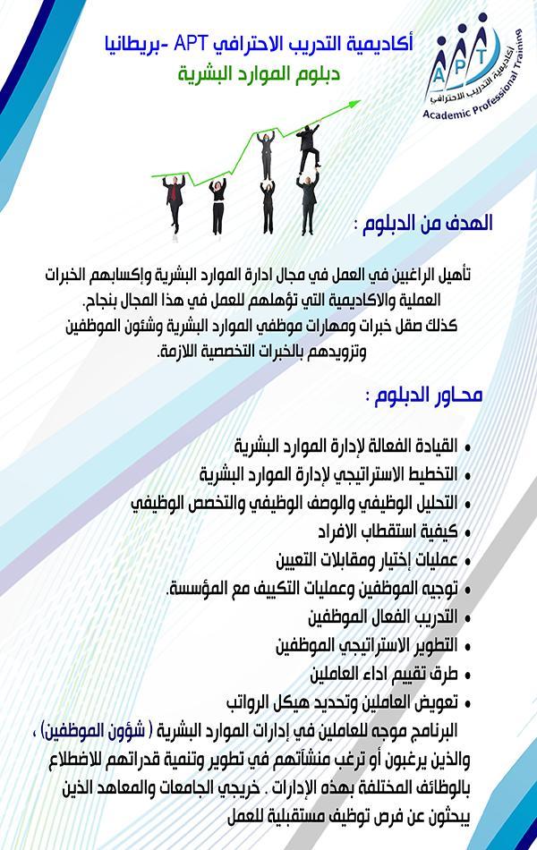 دبلوم الموارد البشرية 223891097