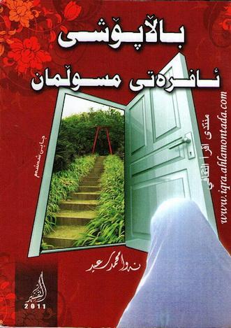باڵا پۆشی ئافرهتی موسڵمان - نهوا محمد سعید 672556187