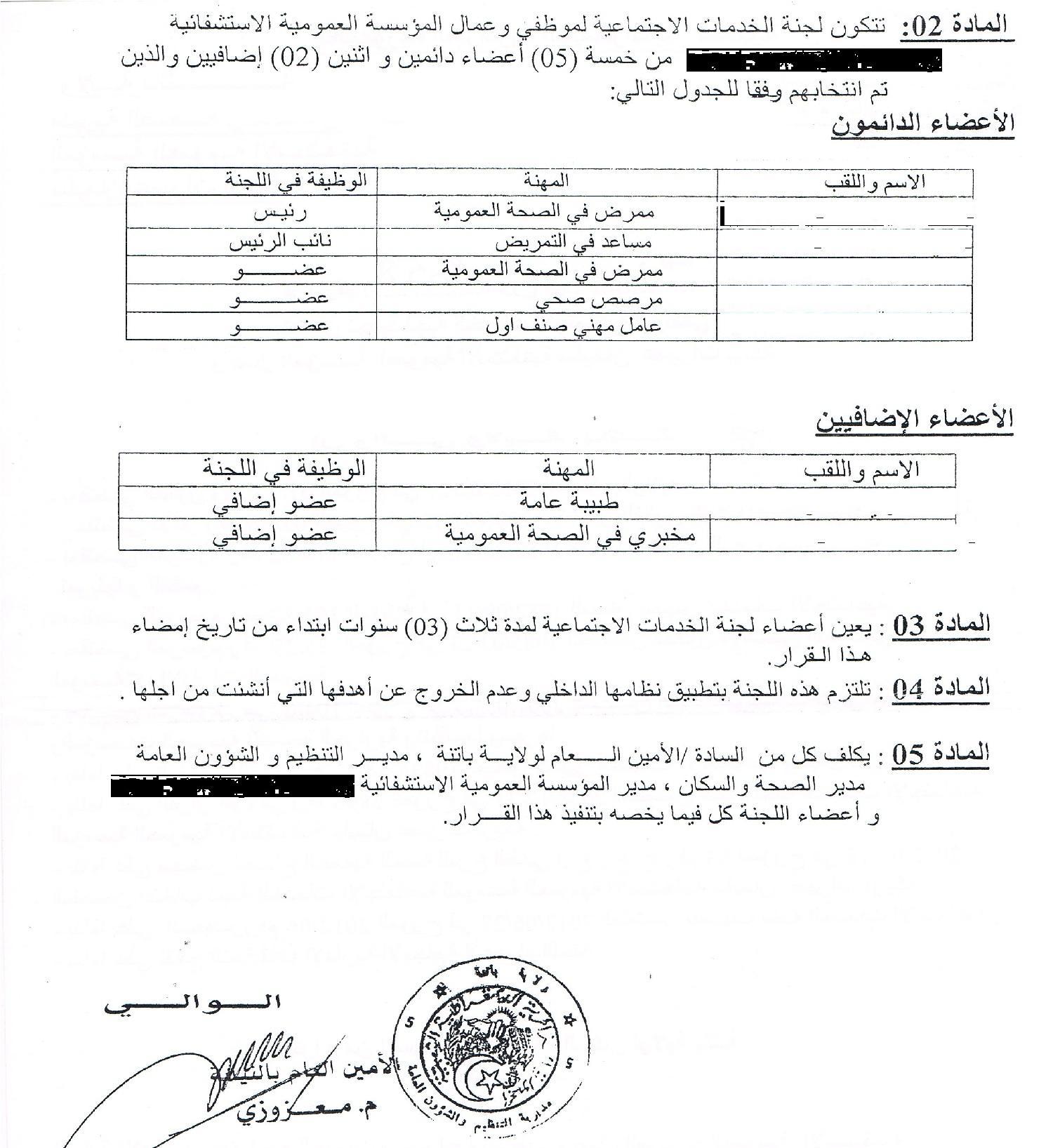 عمال الاسلاك المشتركة يمنعون من المشاركة في انتخابات الخدمات الاجتماعي 595253474