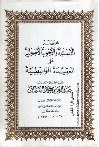 مختصر الأسئلة و الأجوبة الأصولية - عبدالعزيز المحمد السلمان 172383289