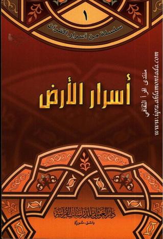 سلسلة من أسرار القرآن - أحمد حسن عرابي 534594965