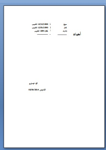برنامج  شهادة عائلية وفردية  أكسس 500464169