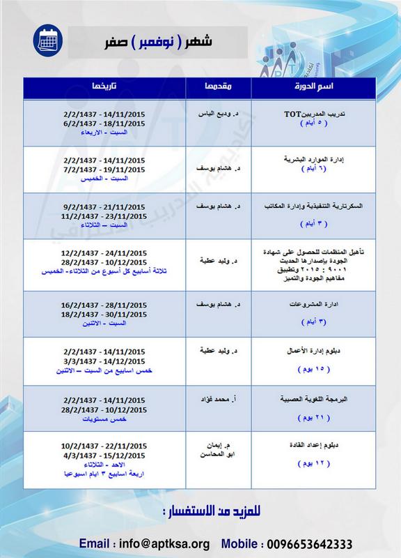 الخطة التدريبية للنصف الثاني من العام 2015 م 208647009