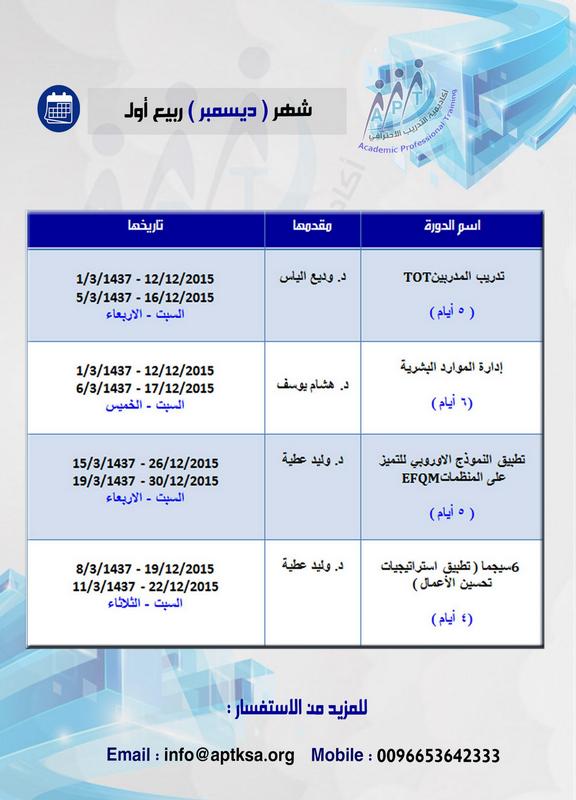 الخطة التدريبية للنصف الثاني من العام 2015 م 457279589