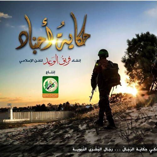 حكاية أجناد فريق الوعد للفن الإسلامي mp3 مع الكلمات 945561684