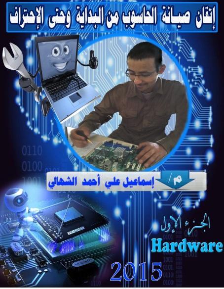 إتقان صيانة الحاسوب من البداية وحتى الإحتراف 621931742