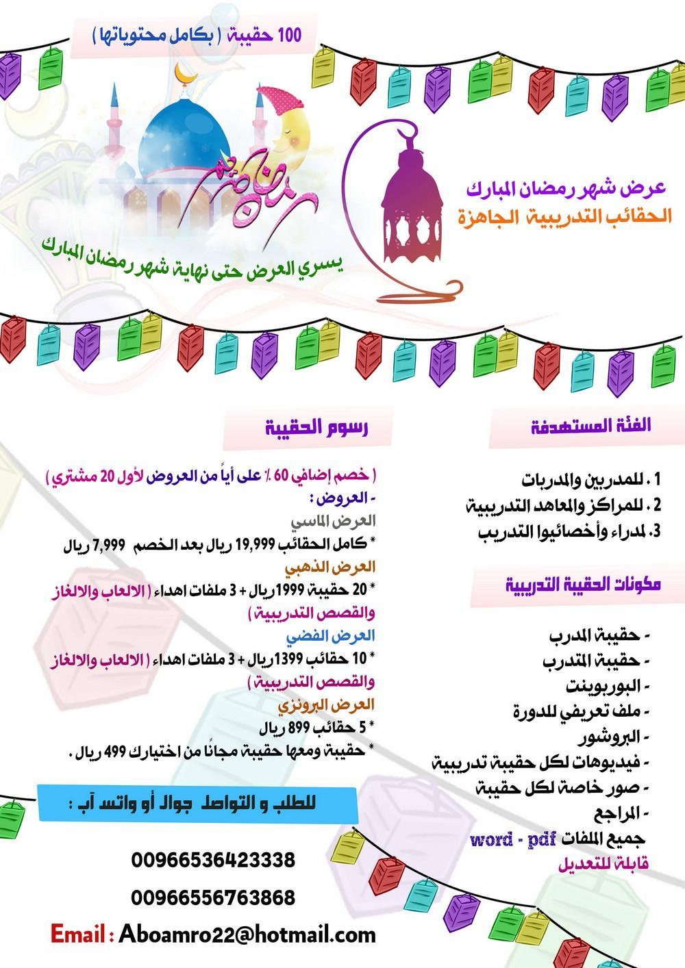 عرض شهر رمضان المبارك - الحقائب التدريبية الجاهزة 791852414
