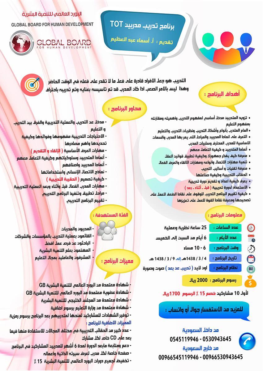 برنامج تدريب مدربين tot 502386051