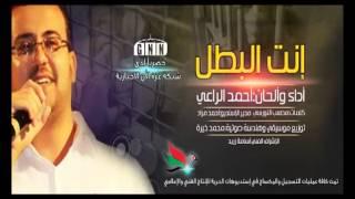 إنتا البطل ما أغلاه mp3 أحمد الراعي بدون إيقاع 966346606