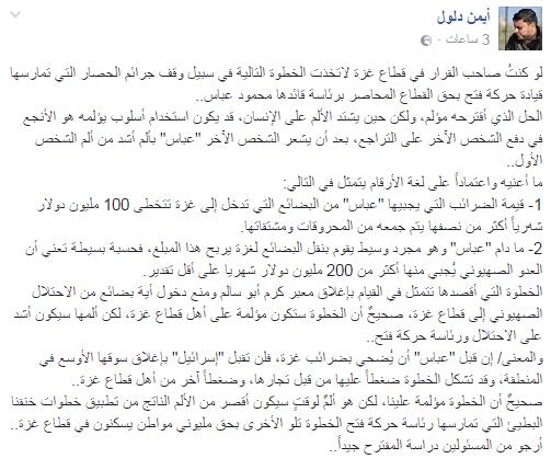 أخبار فلسطين المحتلة متجدّد - صفحة 37 802236370
