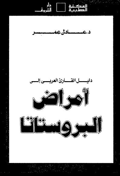 كتاب دليل القارئ العربى إلى أمراض البروستاتا 486806673