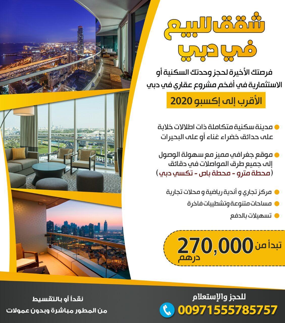 شقق فخمة للبيع في دبي ابتداء من 270 الف درهم فقط 715481855