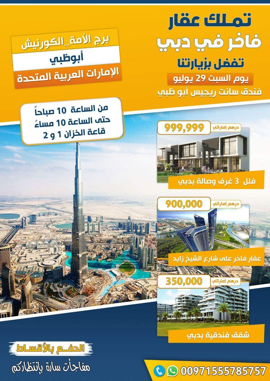 شقق للبيع في دبي وبأسعار منافسة| المعرض العقاري | ابو ظبي | الامارات 277055130