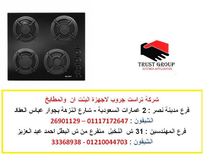 مسطحات غاز - مسطح بلت ان غاز البا  ( للاتصال   01117172647  ) 368345253