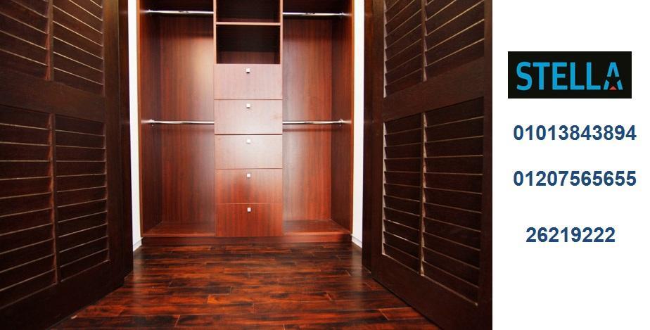 غرف دريسنج رووم  ( للاتصال  01013843894 ) 276400669