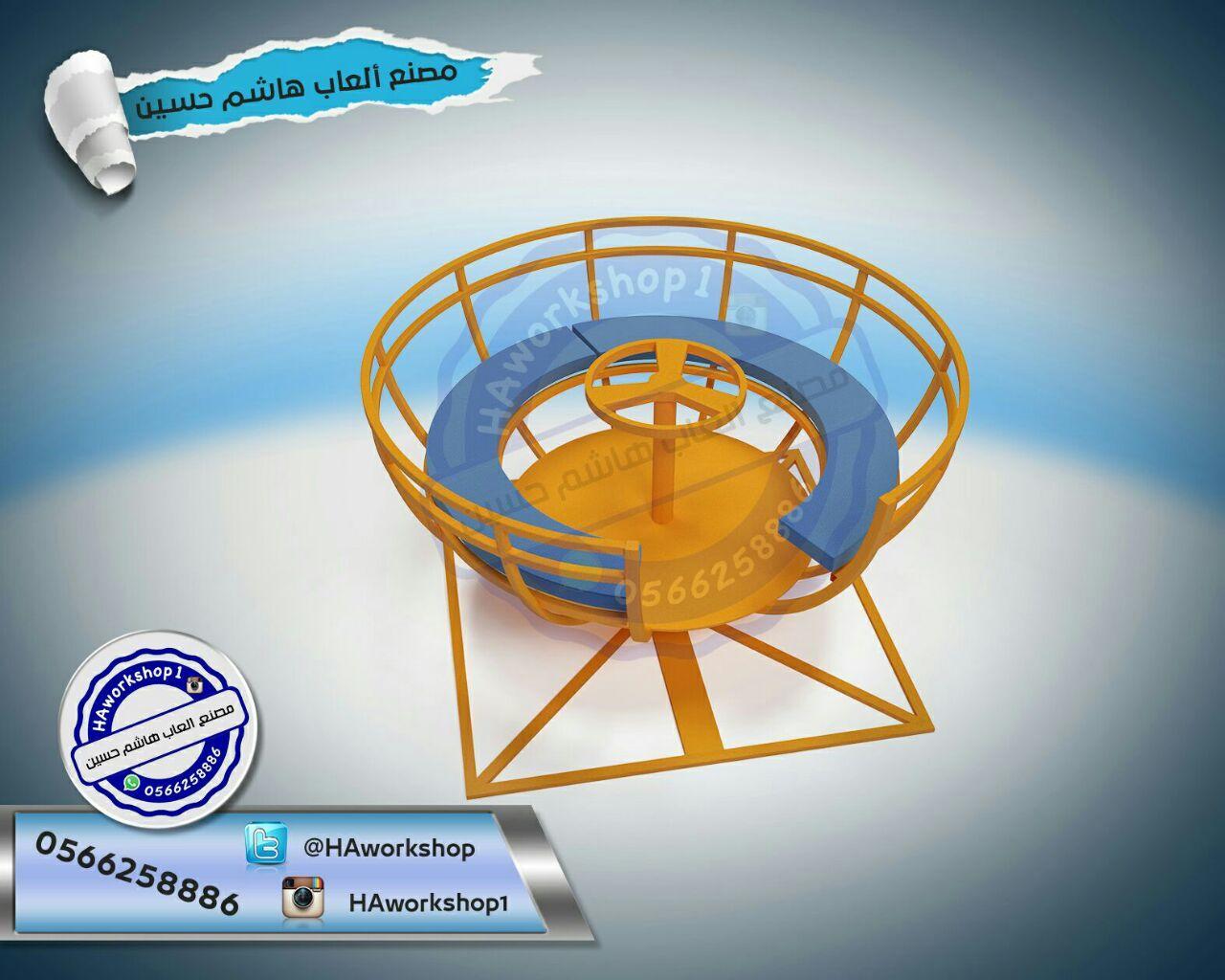 مصنع العاب هاشم حسين مراجيح زحاليق سلم تسلق صحن دوار نطاطات العاب هزازة 0566258886 567241619