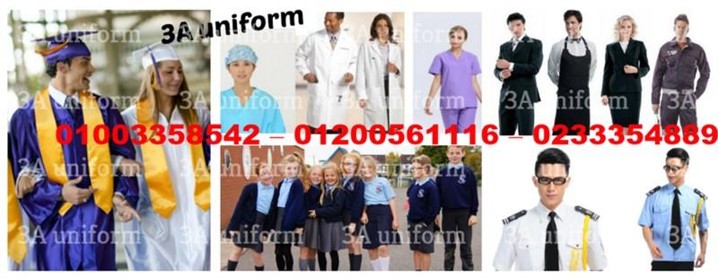 شركات يونيفورم فى مصر_يونيفورم لجميع التخصصات01200 566331314