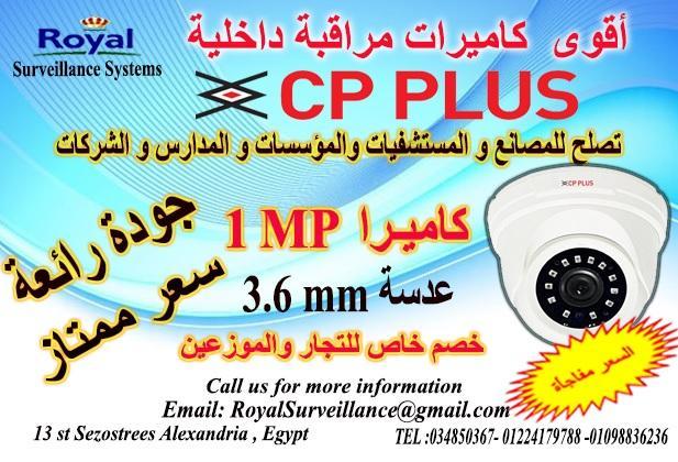أفضل كاميرات مراقبة داخلية بالاسكندرية   CP-PLUS   738960059