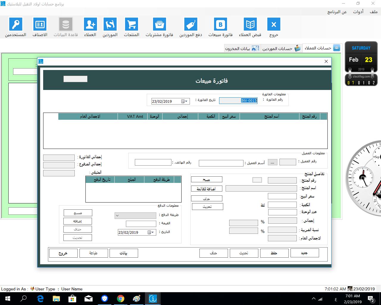 نظام مبيعات ومخازن Sales and Inventory System بالفجوال بيسك دوت نت مفتوح المصدر 471328284