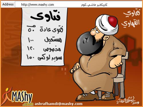 منتديات الدوايمة .كاريكاتير اليوم  - صفحة 6 FATAWY