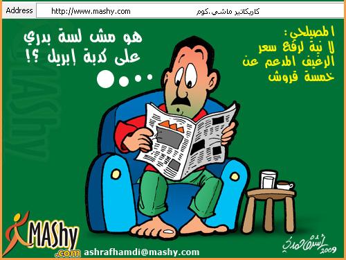 مجموعة صور كاريكاتير روعة April