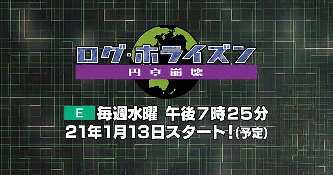 NHK動畫官方推特宣布:《記錄的地平線:圓桌崩壞 》公開第一彈PV,確定將於2021年1月13日放送開始! Pic_anitoku_210