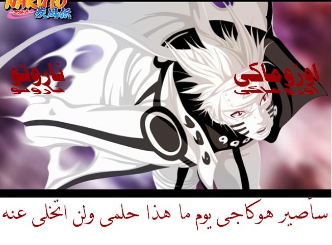 اطلب قتال ودى بينتى وبين Naruto 118131429