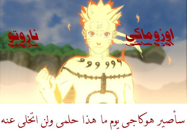 اطلب قتال ودى بينتى وبين Naruto 977735477