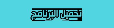 حصريااحدث اصدار مشغل الفلاش الشهير Adobe Flash Player 23.0.0.211 596977296