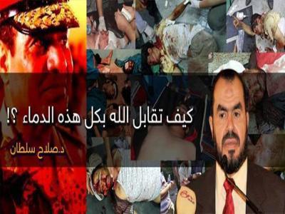 يامعشر الثوار mp3 محمد محسن 205720509