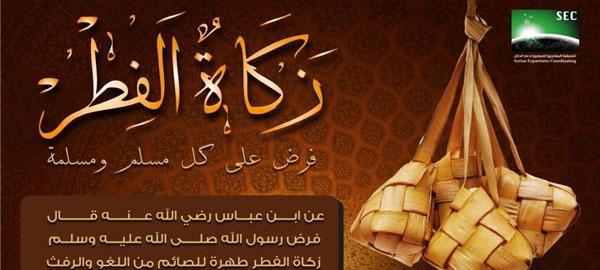 """من الفقة الاسلامى الكتاب الثالث فى احكام الزكاة (زكاة الفطر) للشيخ سامى محمود"""" 342756965"""